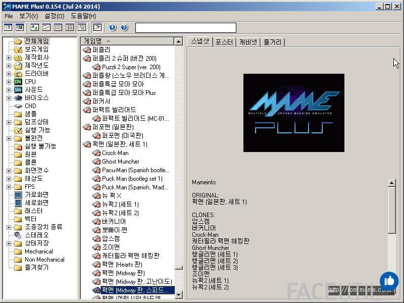 마메플러스 0 154 64비트 버전 MAME PLUS 0 154 64bit ボ