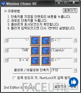 위닝카오스 1.1b, 위닝카오스 SE 1.1, 딜듀 1.8.3.1, 자동열닫 1.5.4.3