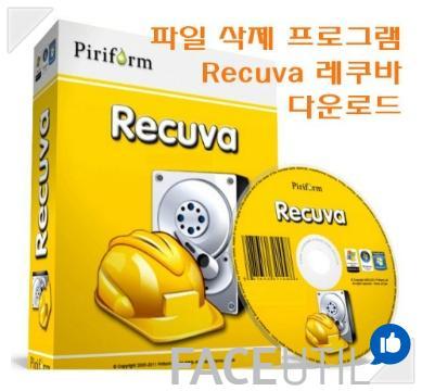 recuva 파일 복구 하기 알아보세용 사용법