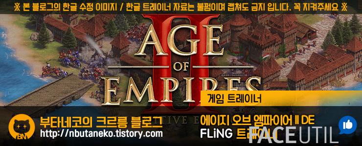 [에이지 오브 엠파이어 II DE] Age of Empires II: Definitive Edition v1.0 ~ 34699 트레이너 - FLiNG +13